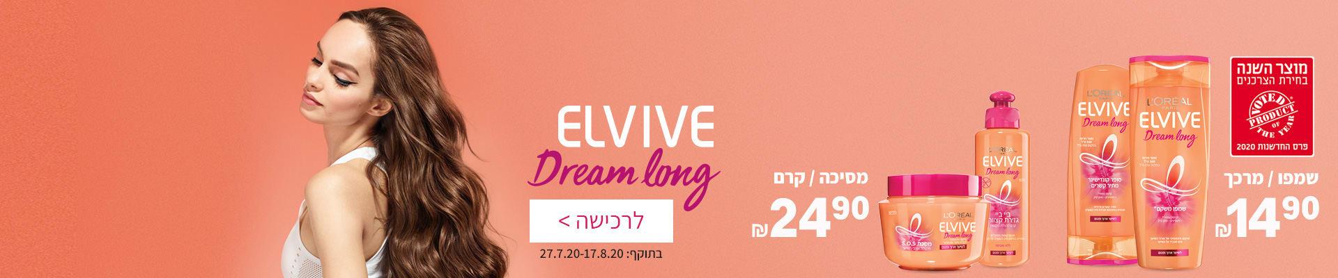 ELVIVE DREAM LONG מסיכה/קרם ב- 24.90 ₪, שמפו/מרכך ב- 14.90 ₪. בתוקף עד 17.8.20