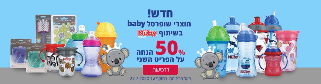 חדש! מוצרי שופרסל BABY בשיתוף NUBY 50% הנחה על הפריט השני. הזול מביניהם. בתוקף עד 27.7.2020