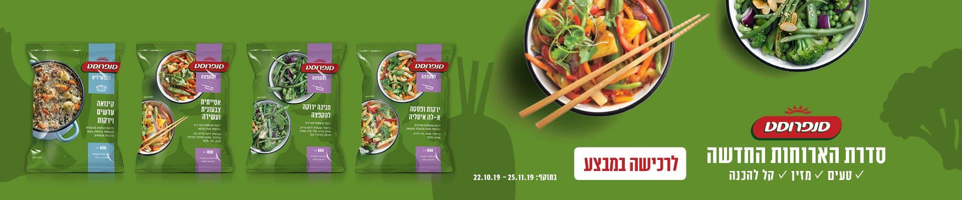 סנפרוסט סדרת הארוחות החדשה. טעי, מזין, קל להכנה. לרכישה במבצע בתוקף: 22.10.19-25.11.19.