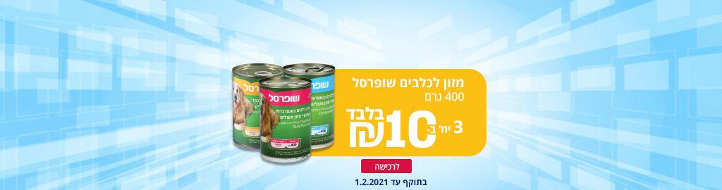 מזון לכלבים שופרסל 400 גרם 3 יח' ב- 10 ₪ בלבד לרכישה בתוקף עד 1.2.2021