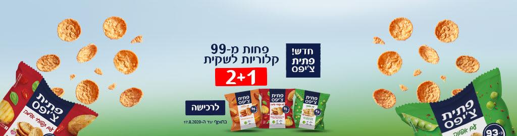 חדש! פתית צ'יפס פחות מ-99 קלוריות לשקית 1+2 מתנה. בתוקף עד 17.8.2020