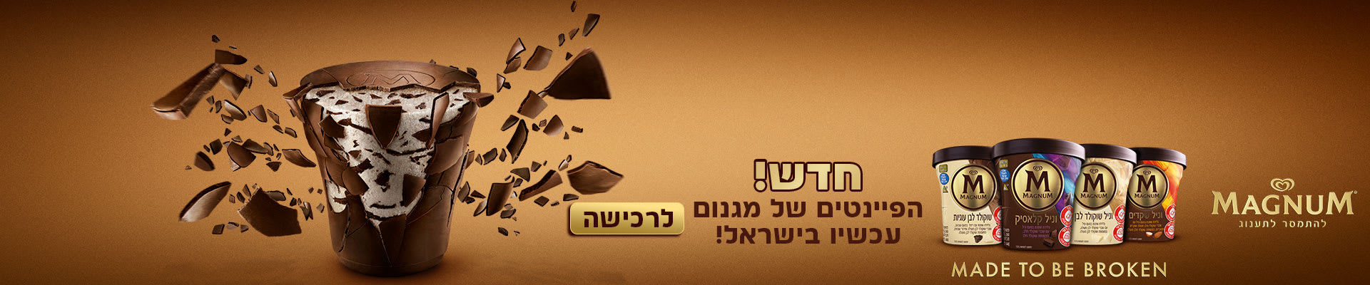 MAGNUM להתחבר לתענוג חדש! הפיינטים של מגנום עכשיו בישראל! MADE TO BE BROKEN לרכישה