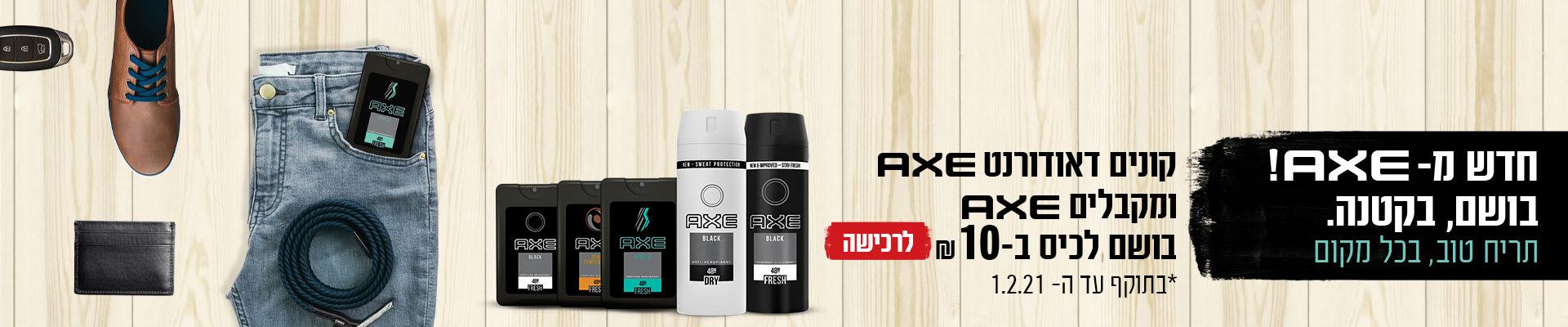 חדש מ- AXE ! בושם , בקטנה. תריח טוב , בכל מקום קונים דאודוראנט AXE ומקבלים AXE בושם לכיס ב- 10 ₪ לרכישה . בתוקף עד ה- 1.2.21