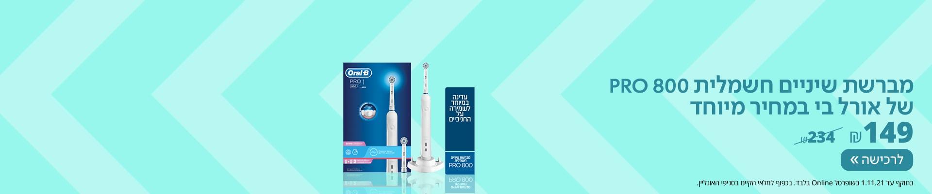 מברשת שיניים חשמלית PR0 800 של אורל בי במחיר מיוחד 149 ₪ במקום 234 ₪. בתוקף עד 1.11.21 בשופרסל Online בלבד. בכפוף למלאי הקיים בסניפי האונליין. לרכישה