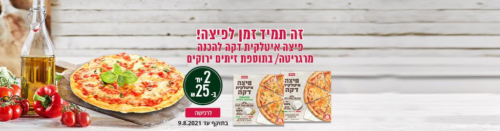 זה תמיד זמן לפיצה ! פיצה איטלקית דקה להכנה מרגריטה/בתוספת זיתים ירוקים 2 יח ב-25 ₪ בתוקף עד ה-9.8.21