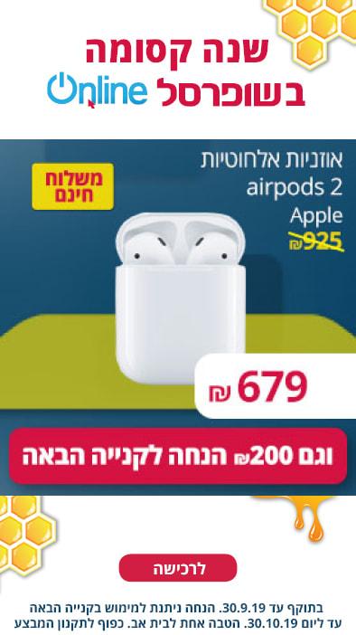 אוזניות אלחוטיות airpods 2 Apple  ב- 679 ₪