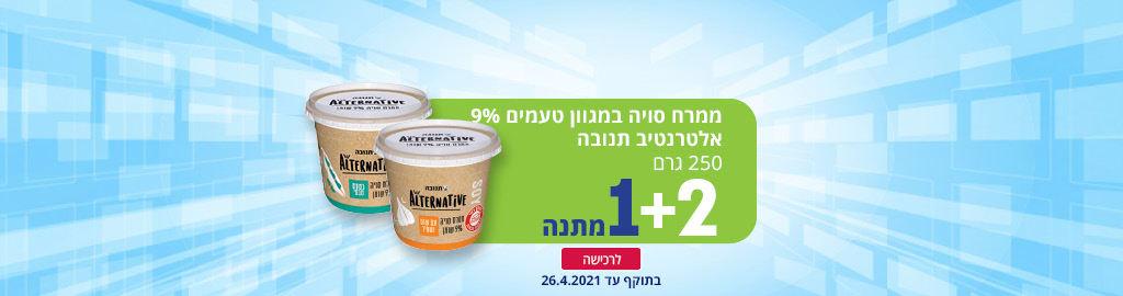 ממרח על בסיס סויה במגוון טעמים 9% אלטרנטיב תנובה 250 גרם 2+1 במתנה לרכישה בתוקף עד 26.4.2021