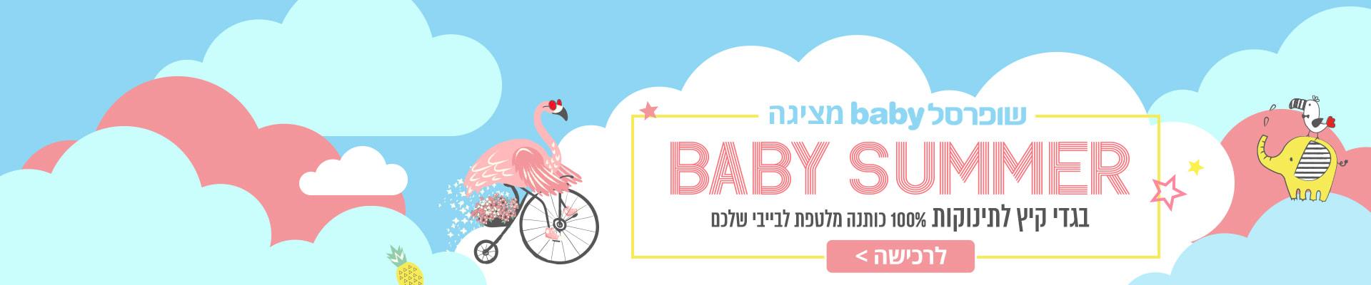 שופרסל BABY מציגה – BABY SUMMER בגדי קיץ לתינוקות 100% כותנה מלטפת לבייבי שלכם.