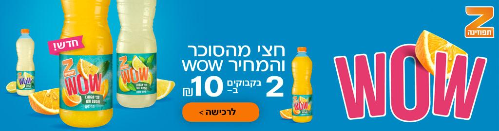 תפוזינה- חצי מהסוכר והמחיר WOW. 2 בקבוקים ב- 10 ₪. בתוקף עד 29.9.2019.