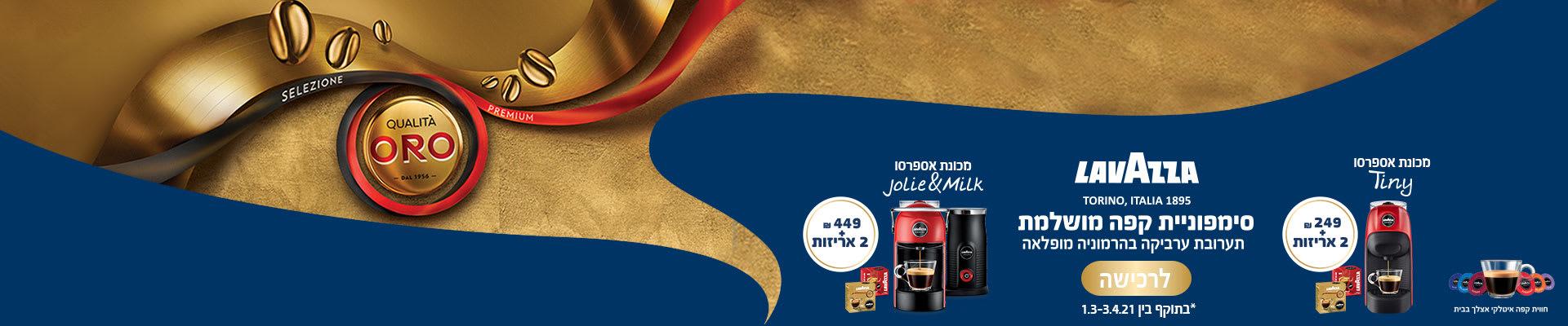 LAVAZZA TORINO ITALY סימפוניית קפה מושלמת תערובת ערביקה בהרמוניה מופלאה מכונת אספרסו TINY 249 ₪ + 2 אריזות מכונת אספרסו JOLIE &MILK 449 ₪ + 2 אריזות חויית קפה איטלקי אצלך בבית לרכישה * בתוקף בין 1.3-2.4.21
