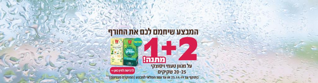 המבצע שיחמם לכם את החורף 1+2 מתנה על מגוון טעמי ויסוצקי 20-25 שקיקים. בתוקף עד 25.11.19 או עד גמר המלאי למבצע (המוקדם מבניהם)