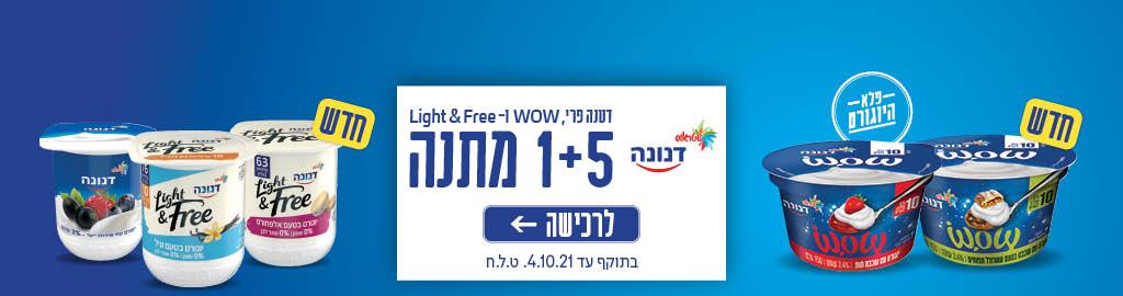 שטראוס דנונה פרי, light & free ו- WOW 1+5 מתנה. בתוקף עד 4.10.21.