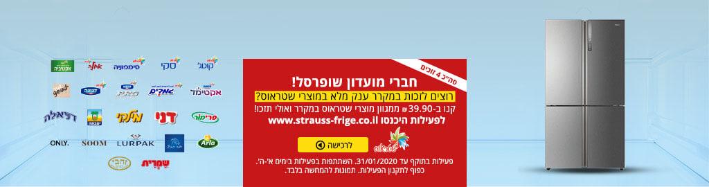 https://www.shufersal.co.il/online/he/c/A990101?shuf_source=shufersal_catalog&shuf_medium=Banner&shuf_campaign=inthefridge&shuf_content=shufersal_inthefridge_070120&shuf_term=Sup