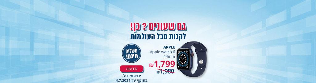 גם שעונים חכמים? כן! GARMIN שעון ספורט FORERUNNER 945 2049₪ APPLE  WATCH 6 44MM 1799₪ SAMSUNG watch 45mm 1199 ₪ משלוח חינם תוקף- 4.7.21