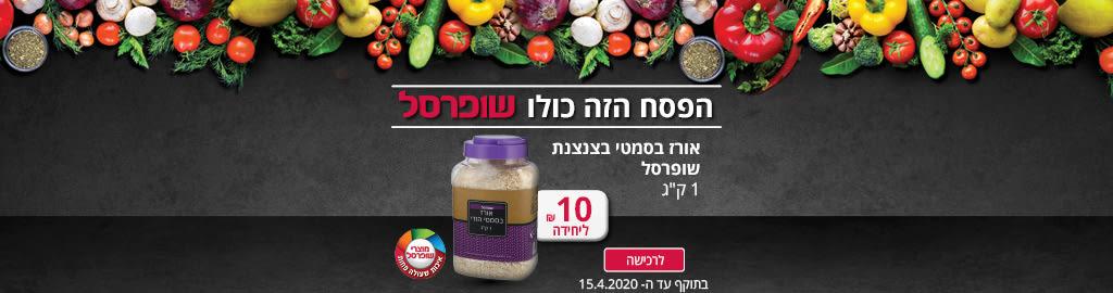 """הפסח הזה כולו שופרסל: אורז בסמטי בצנצנת שופרסל 1 ק""""ג ב- 10 ₪. בתוקף עד 14.4.2020"""