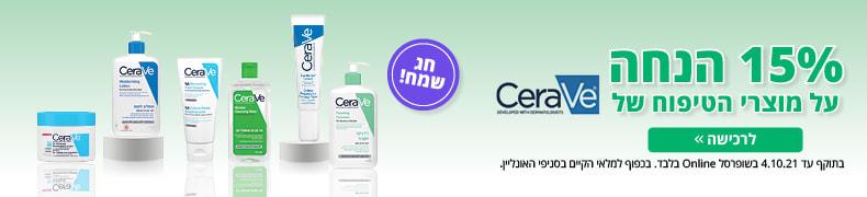 15% הנחה על  מוצרי הטיפוח של CeraVe. בתוקף עד 4.10.21 בשופרסל Online בלבד. בכפוף למלאי הקיים בסניפי האונליין. לרכישה>>