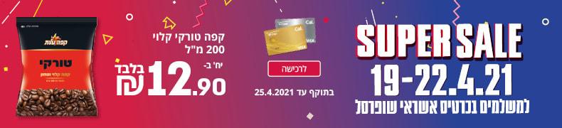 "SUPER SALE 19-22.4.21 למשלמים בכרטיס אשראי שופרסל קפה טורקי קלוי 200 מ""ל יח' ב- 12.90 ₪ בלבד לרכישה בתוקף עד 25.4.2021"