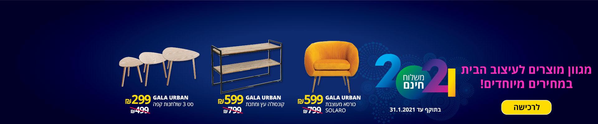 מגוון מוצרי אחסון וריהוט מעוצבים GALA URBAN במחירים מיוחדים. בתוקף: עד 29.12.2020