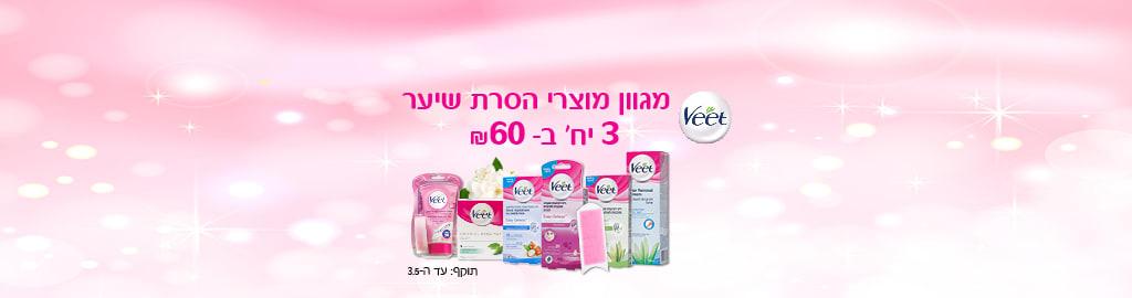 מגוון מוצרי הסרת שיער 3 יח' ב 60 ₪ תוקף עד ה 3.5.21