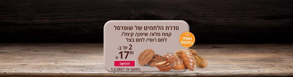 סדרת הלחמים של שופרסל קמח מלא/לחם רוסי/לחם שיפון/ לחם בצל/ לחם קימל 2 יח' ב- 17.90 ₪ בלבד לרכישה בתוקף עד 1.2.2021