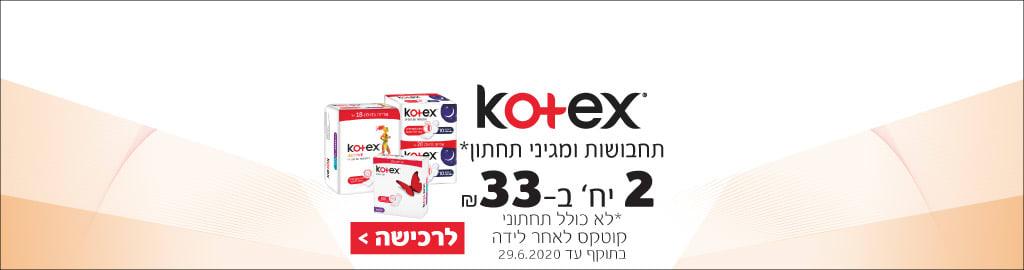 KOTEX תחבושות ומגיני תחתון 2 יחידות ב- 33 ₪. לא כולל תחתוני קוטקס לאחר לידה. בתוקף עד 29.6.2020.