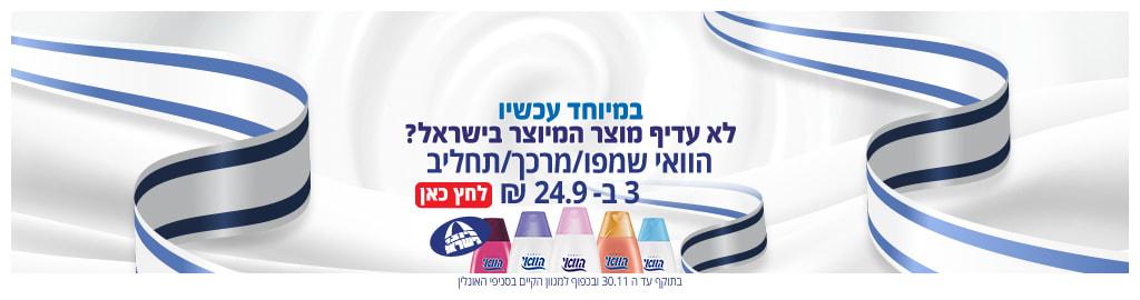במיוחד עכשיו לא עדיף מוצר המיוצר בישראל? הוואי/ שמפו/ מרכך/ תחליב 3 ב- 24.90 ₪. בתוקף עד 30.11. בכפוף למגוון הקיים בסניפי האונליין