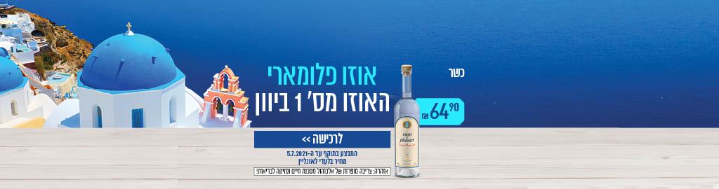 אוזו פלומארי האוזו מב/ 1 ביוון לרכישה מחיר בלכדי לאונליין אזהרה: צרכיה מופרזת של אלכוהול מסכנת חיים ומזיקה לבריאות המבצע בתוקף עד ה- 5.7.2021