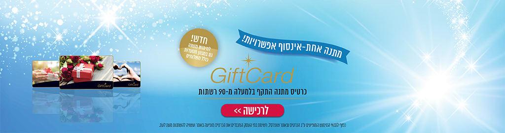 """מתנה אחת- אינסוף אפשרויות ! GIFTCARD כרטיס מתנה התקף בלמעלה מ- 90 רשתות חדש למימוש מעתה גם במגוון מסעדות כולל משלוחים לרכישה כפוף לתנאי המימוש המופיעים ע""""ג הכרטיס ובאתר שופרסל . רשימת בתי העסק המכבדים את הכרטיס מופיעה באתר ועשויה להשתנות מעת לעת לרכישה"""