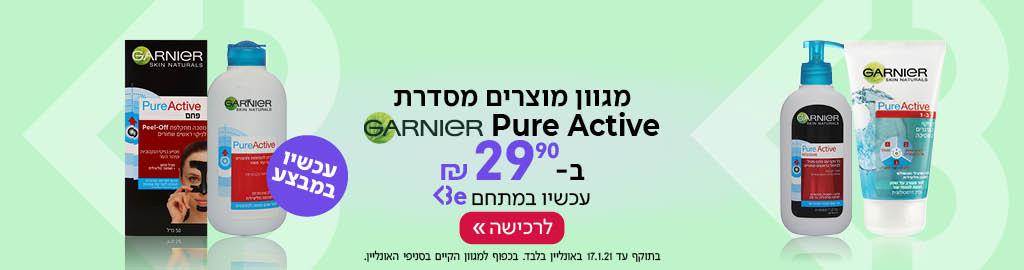 מגוון מוצרים מסדרת Pure Active של GARNIER ב- 29.90 ₪ עכשיו במתחם Be. בתוקף עד 17.01.21 באונליין בלבד. בכפוף למגוון הקיים בסניפי האונליין.