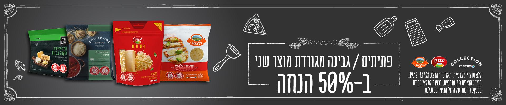 פתיתים/גבינה מגורדת מוצר שני ב-50% הנחה. ללא מוצרי מעדניה. המבצע עד 1.11.2021. מבין המוצרים המשתתפים. בכפוף למלאי הקיים בסניף. ההנחה על הזול מבניהם.