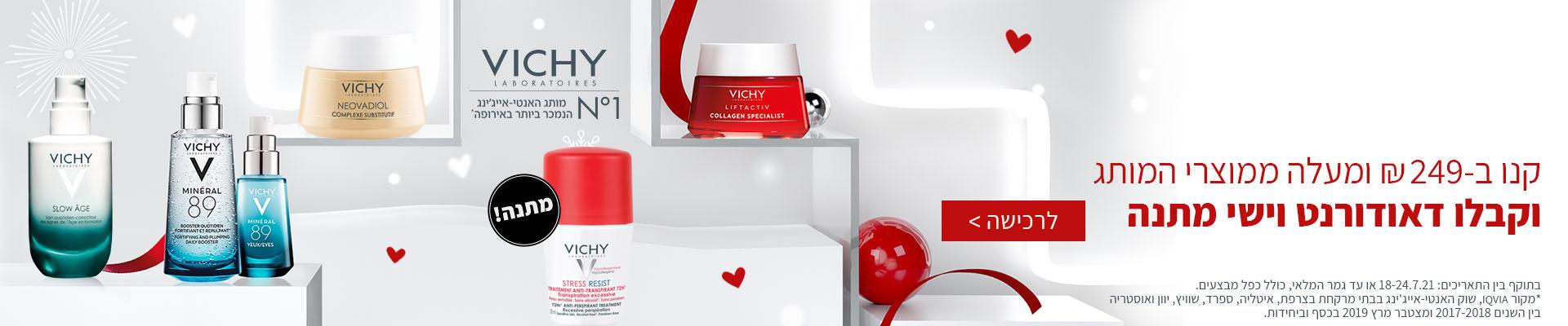 קנו ב249 ₪ ממגוון מוצרי VICHY וקבלו דאודורנט וישי מתנה. בתוקף עד 24.7.21 באונליין בלבד. בכפוף למלאי הקיים בסניפי האונליין. לרכישה >>