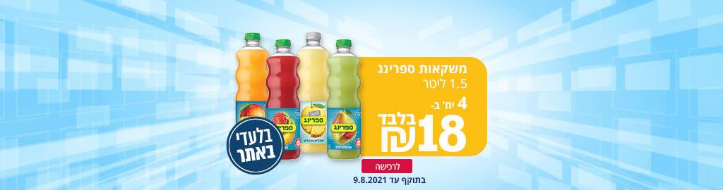 משקאות ספרינג 1.5 ליטר 4 יח' ב- 18 ₪ בלבד לרכישה בתוקף עד 9.8.2021