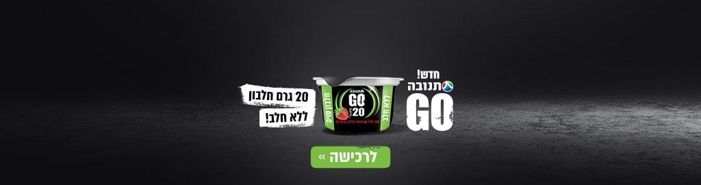 חדש! תנובה GO – 20 גרם חלבון ללא חלב!