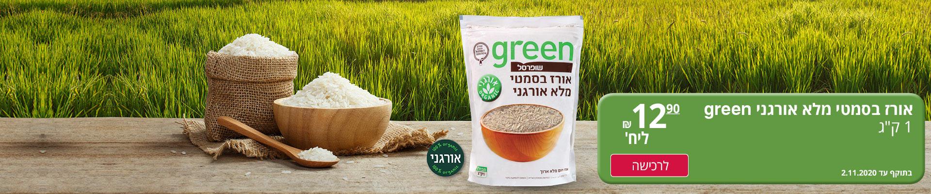 """אורז בסמטי מלא אורגני green 1 ק""""ג ב- 12.90 ₪. בתוקף עד 2.11.2020"""