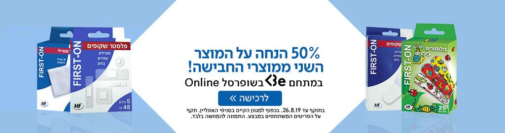 50% הנחה על המוצר השני ממוצרי החבישה! במתחם BE בשופרסל ONLINE