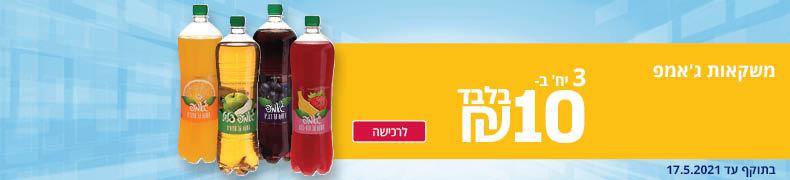 משקאות ג'אמפ 3 יח' ב- 10 ₪ בלבד לרכישה בתוקף עד 17.5.2021