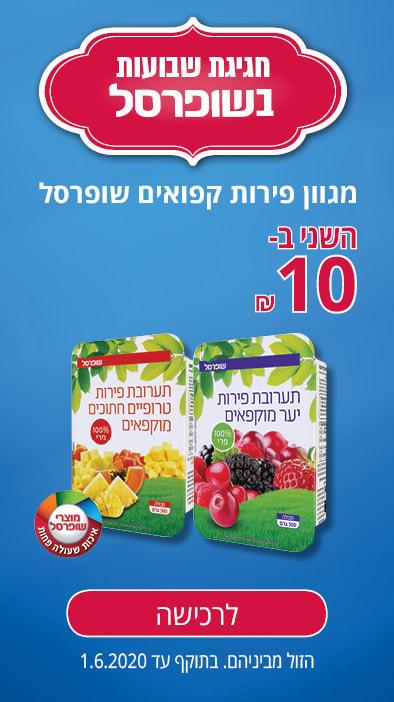 מגוון פירות קפואים שופרסל השני ב- 10 ₪ הנחה. הזול מביניהם. בתוקף עד 1.6.2020