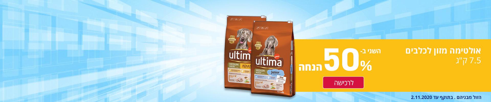 """אולטימה מזון לכלבים 7.5 ק""""ג השני ב- 50% הנחה. הזול מבניהם . בתוקף עד 2.11.2020"""