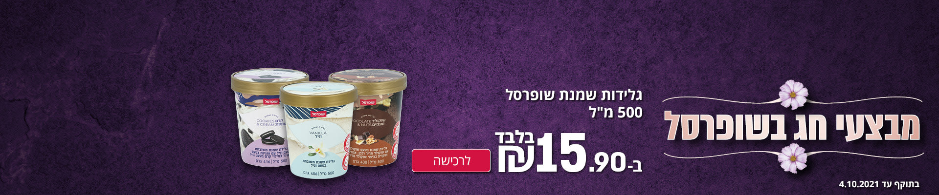 """מבצעי חג בשופרסל גלידות שמנת שופרסל 500 מ""""ל ב-15.90 ₪ בלבד. לרכישה בתוקף עד ה-4.10.21"""