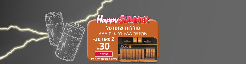 HAPPY SUMMER: סוללות שופרסל שמיניית AA+ רביעייה AAA 2 מארזים ב- 30 ₪ . בתוקף עד 17.8.2020.