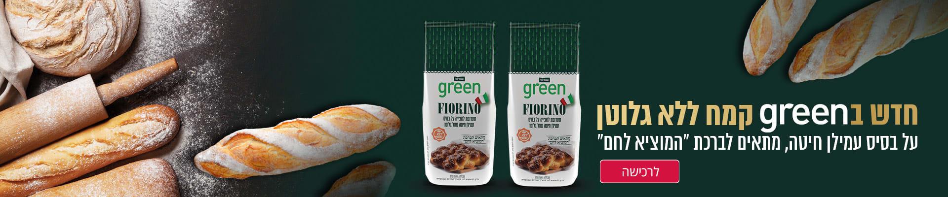 """חדש בGREEN קמח ללא גלוטן על בסיס עמילן חיטה, מתאים לברכת """"המוציא לחם"""""""