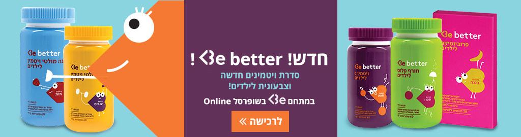חדש! BE better! סדרת ויטמינים חדשה וצבעונית לילדים! במתחם BE בשופרסל Online לרכישה>>