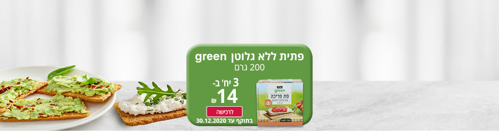 פתית ללא גלוטן green 200 גרם 3 יחידות ב- 14 ₪ . בתוקף עד 30.12.2020