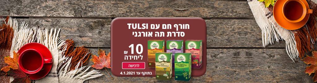 חורף חם עם TULSI סדרת תה אורגני ב-10 ₪ ליחידה. בתוקף עד 4.1.2020