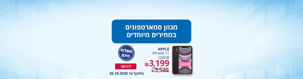 מגוון סמארטפונים במחירים מיוחדים ומשלוח חינם: GALAXY S20 DS 128GB ב-2799 ₪, Iphone 11 128GBב-3199 ₪, SAMSUNG A71 128GB ב-1499 ₪. בתוקף עד 26.10.2020