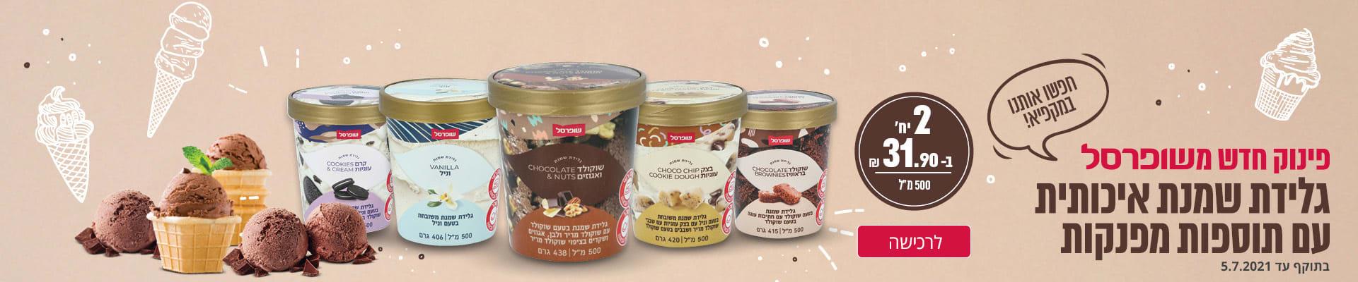 """פינוק חדש משופרסל גלידת שמנת איכותית עם תוספות מפנקות חפשו אותנו במקפיא! 2 יח' ב- 31.90 ₪ 500 מ""""ל לרכישה בתוקף עד 5.7.2021"""