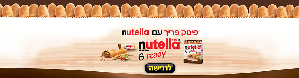 פינוק פריך עם Nutella B-ready
