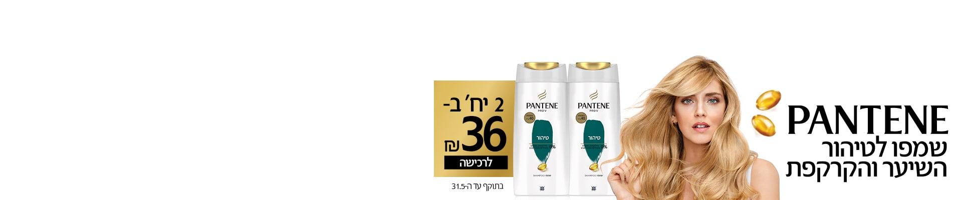 PANTENE שמפו לטיהור השיער והקרקפת 2 יח' ב- 36 ₪ לרכישה בתוקף עד 31.5