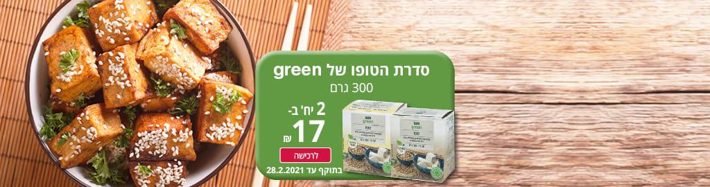 סדרת הטופו של green 300 גרם 2 יח' ב- 17 ₪ לרכישה בתוקף עד 28.2.2021