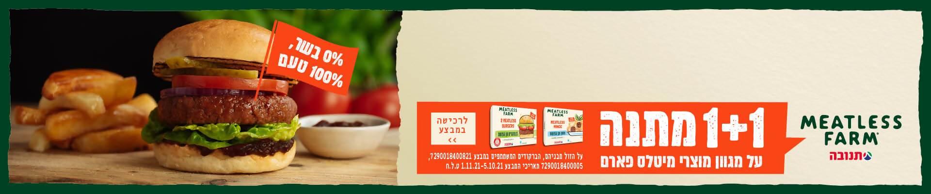 MEATLESS FARM 1+1 מתנה על מגוון מוצרי מיטלס פארם. על הזול מביניהם. הברקודים המשתתפים במבצע: 7290018400821, 729001840005. המבצע בתוקף עד 1.11.21.